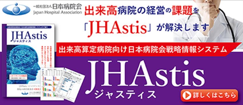 JHAstis ジャスティス 出来高病院の経営の課題を解決します