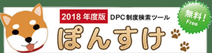 DPC制度検索ツール
