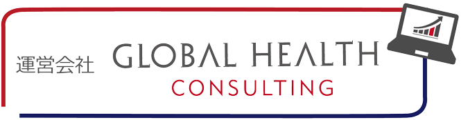 運営会社 GLOBAL HEALTH CONSULTING
