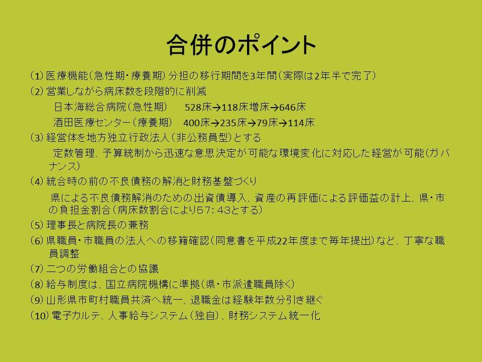 地方独立行政法人 山形県・酒田市病院機構の資料を基に編集部で作成
