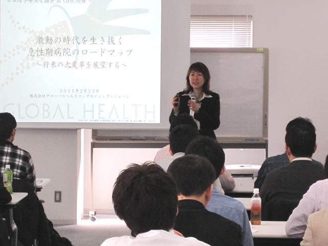 日本理学療法士協会の研修会で講演する、GHC社長の渡辺幸子