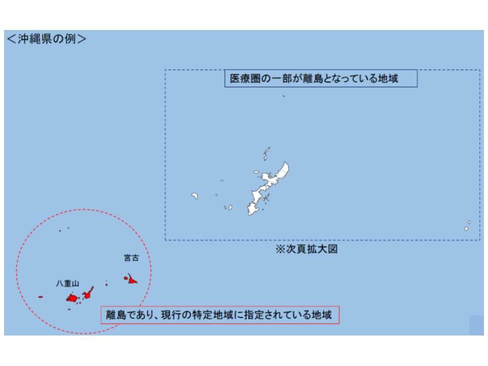 沖縄本島は、現行は「医療資源の乏しい地域」に該当しない