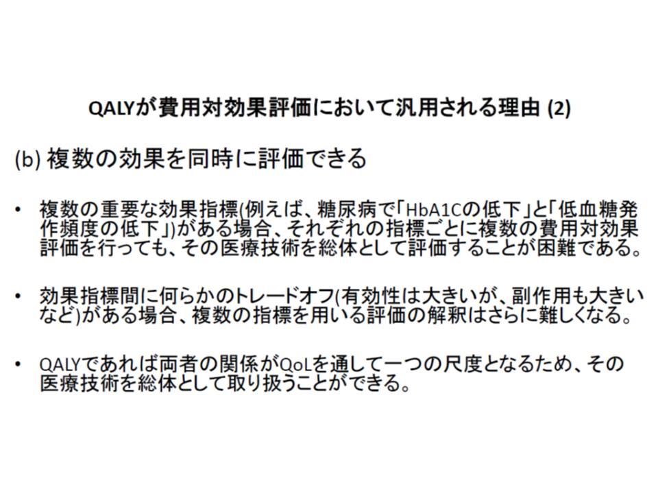 費用対効果の「効果」を測る指標として、QALYがよく用いられている(2)
