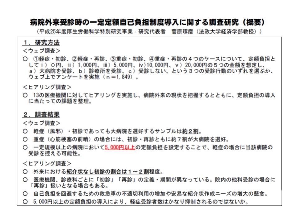 厚生労働科学特別研究によれば、「5000円を超える特別負担」を課すことで、軽症患者が紹介状なしに大病院を受診する行動を抑制できる可能性がある