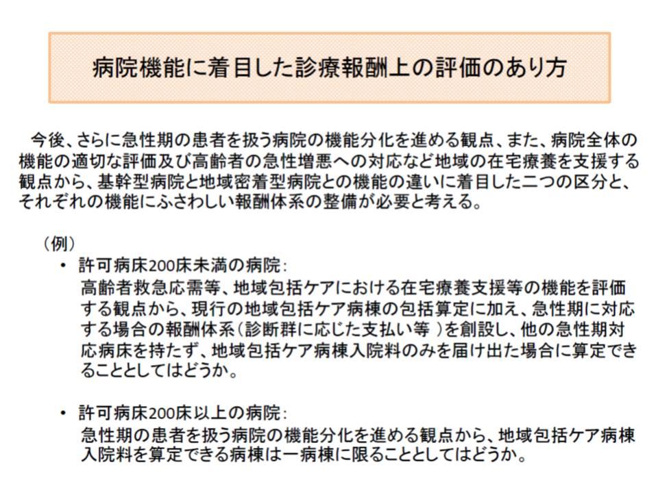 日医常任理事の鈴木委員が提唱した、「病院の規模に応じた地域包括ケア病棟の区分」案