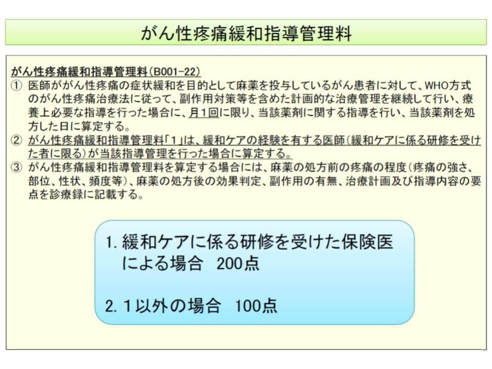 がん性疼痛緩和指導管理料は、現在(1)緩和ケア研修を受けた医師による場合(管理料1:200点)(2)それ以外の場合(管理料2:100点)―に設定されている