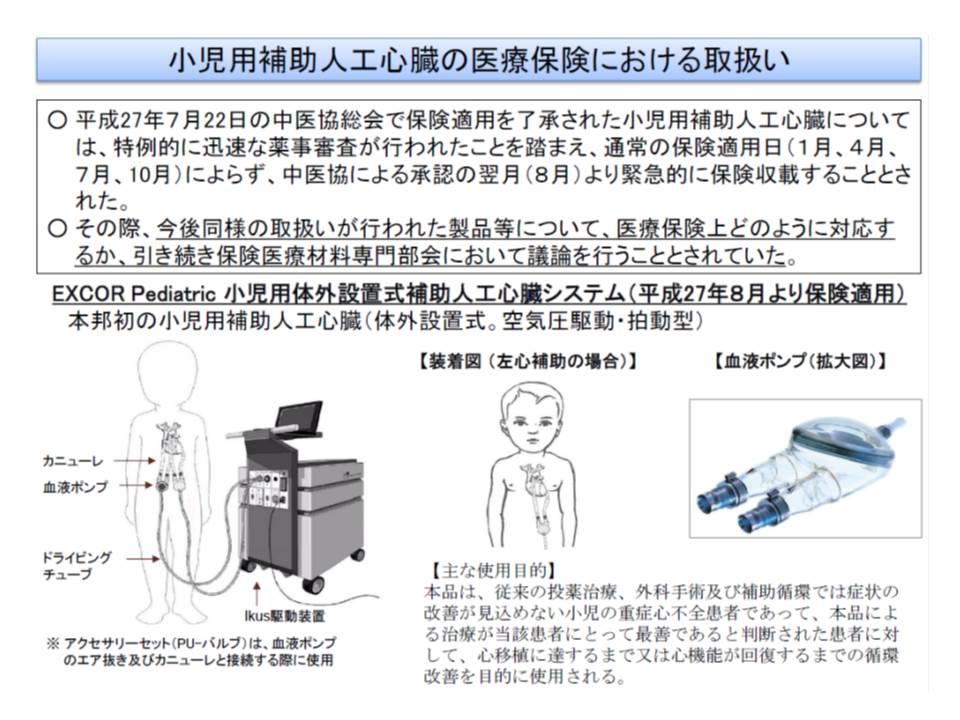 重要性・必要性を考慮し、今年(2015年)7月に「小児用体外設置式補助人工心臓システム」が緊急保険収載された。