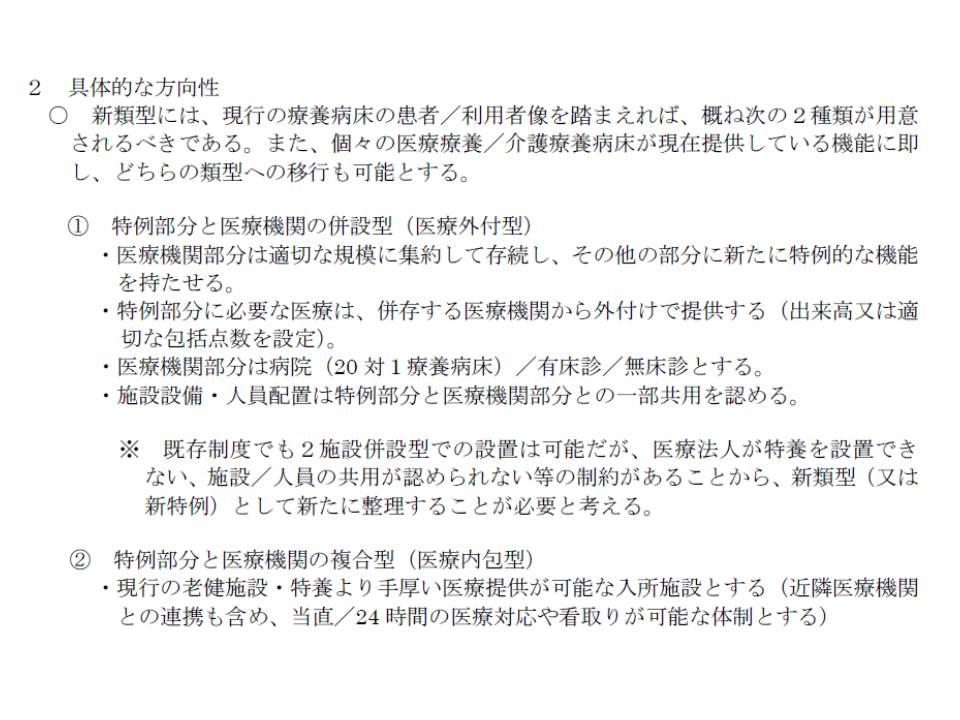 鈴木委員の提唱した「日医・四病協」案。厚労省案と同じく、医療提供を院内で提供する形(内包型)と、併設する医療機関から提供する形(外付型)の2類型を提案している