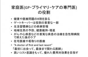 図表1:欧米諸国における家庭医(GP、プライマリ・ケアの専門医)の役割