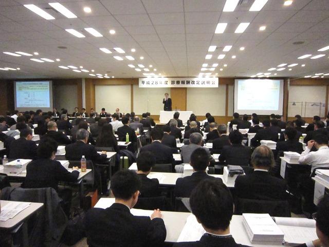 3月4日に開催された、「平成28年度(2016年度)診療報酬改定説明会」