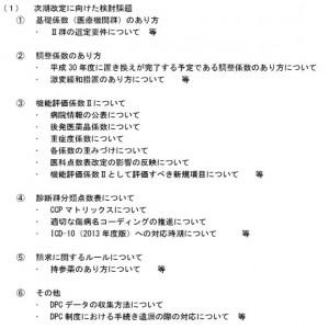 (図表3)次期改定に向けた検討課題