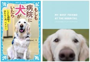 『もしも病院に犬がいたら こども病院ではたらく犬、ベイリー』と『MY BEST FRIEND AT THE HOSPITAL』(SOK提供)