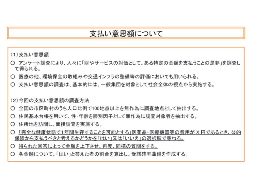 日本国民が、健康を手に入れるためにどれだけの費用を支払ってよいか(公的保険からの支出を認めるか)を把握するために面接調査を行う