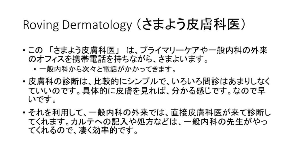 (図表2)Roving Dermatology(さまよう皮膚科医)とは