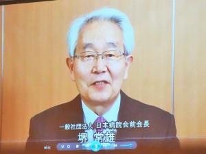 ビデオメッセージを送った前会長で日本病院会の堺名誉会長