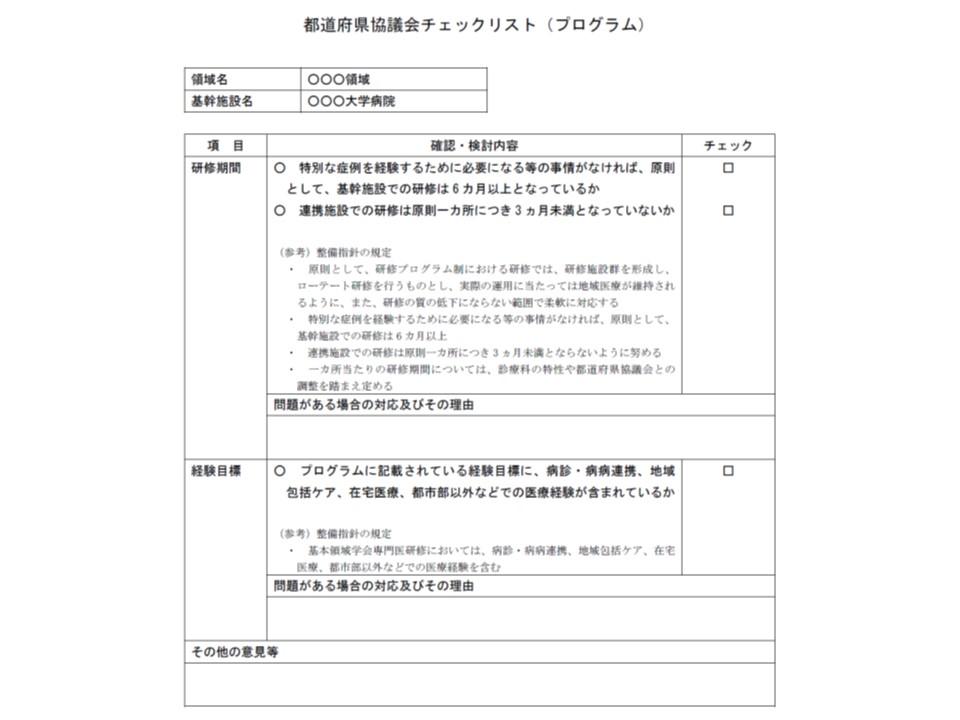 都道府県協議会では、研修プログラムが地域医療に配慮した内容となっているか、連携施設でも研修期間が極端に短くなっていないかなどをチェックする