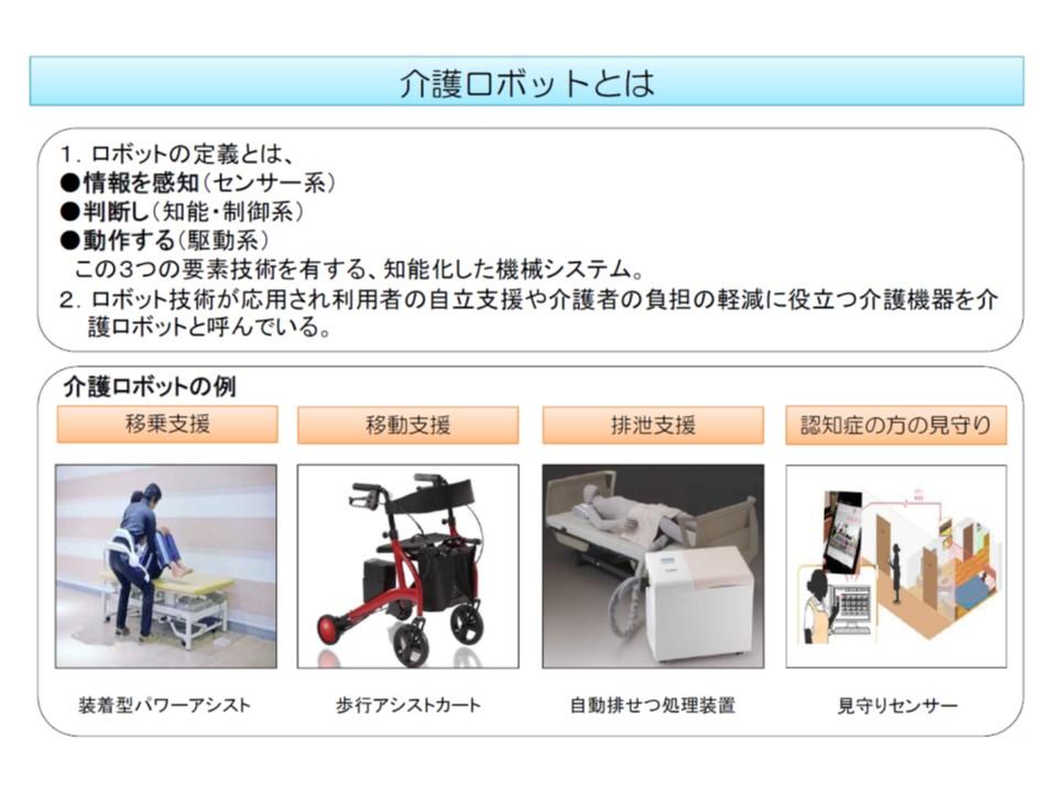 介護ロボットの概要
