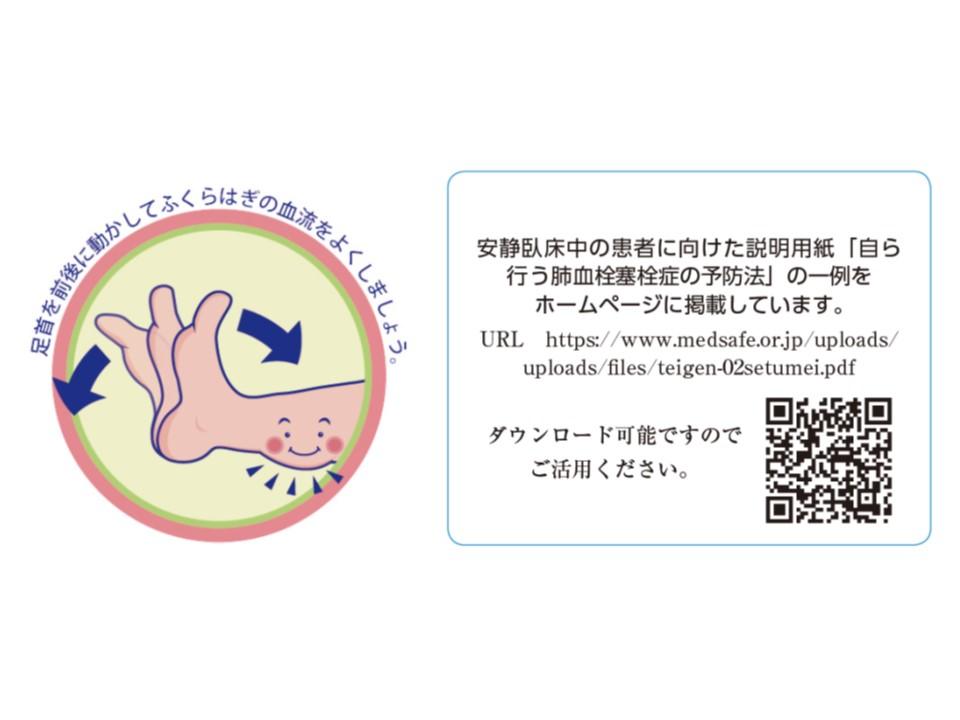ベッドサイドに運動を促すイラストを掲示するだけでも、急性肺血栓塞栓症の予防につながる