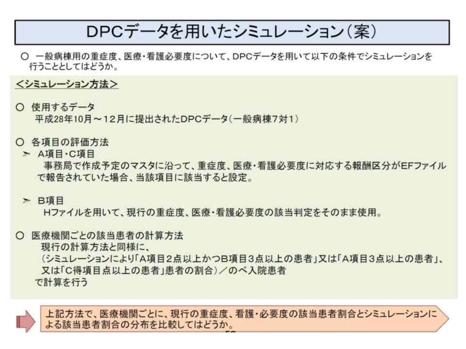DPCデータ(EF統合ファイル)を用いて、看護必要度による重症患者割合と、診療報酬算定状況による重症患者割合との比較などを行う