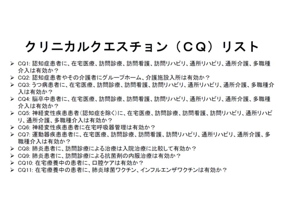日本老年医学会で作成が進められている「在宅医療診療ガイドライン」のクリニカルクエスチョン(抜粋)
