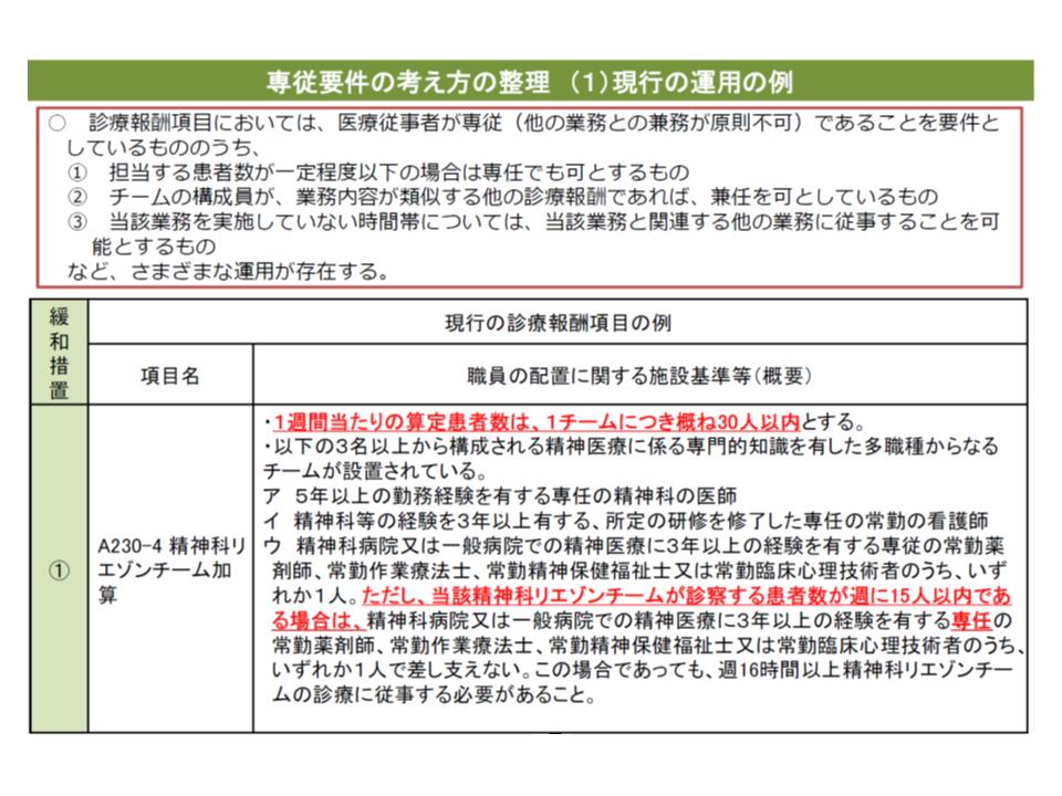 専従要件の緩和運用の例(その1)