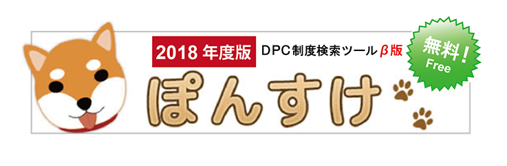 ponsuke_2018ベータ版737pic