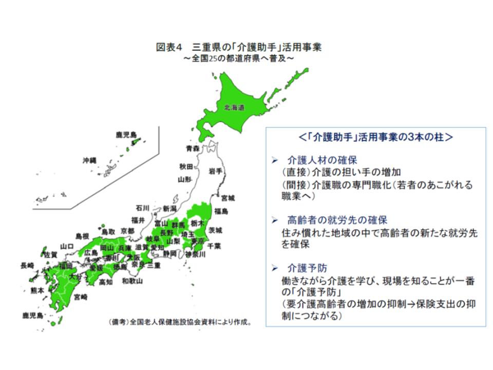 三重県で「元気な高齢者を『介護助手』として招き、介護施設等の補助を担ってもらう」取り組みがスタートし、全国各地に広がっている