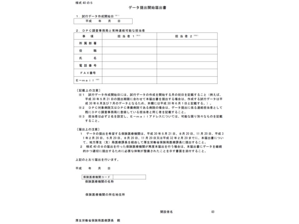 様式40の5[データ提出開始届出書](施設基準の解釈通知より)