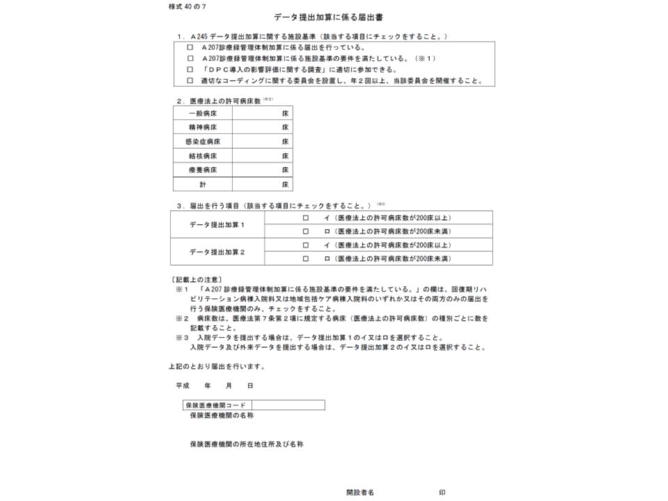 様式40の7[データ提出加算に係る届出書]の例(施設基準の解釈通知より)