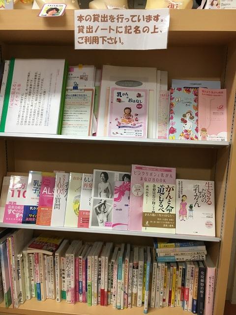 情報提供室の書棚には、あえて医療否定本なども含めて、一般向けのありとあらゆるがん治療の本を置いてある
