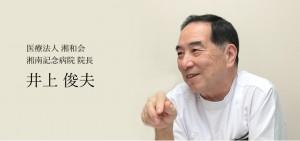 湘南記念病院の井上俊夫院長(湘南記念病院のホームページより)