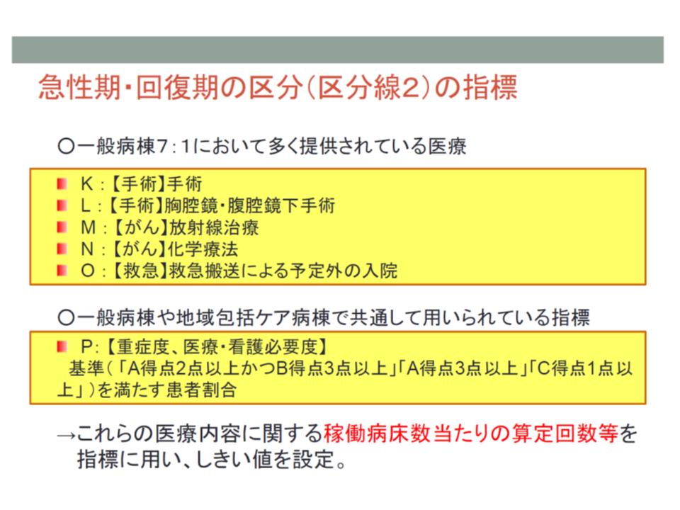 地域医療構想ワーキング(1)の3(埼玉の定量基準) 180615