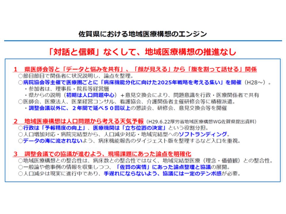 都道府県医療政策研修会3 180601
