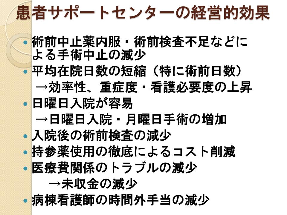 PFMセミナー 西澤先生10 180721