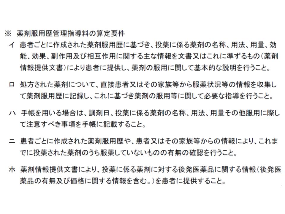 【薬剤服用歴管理指導料】の算定要件(抜粋)