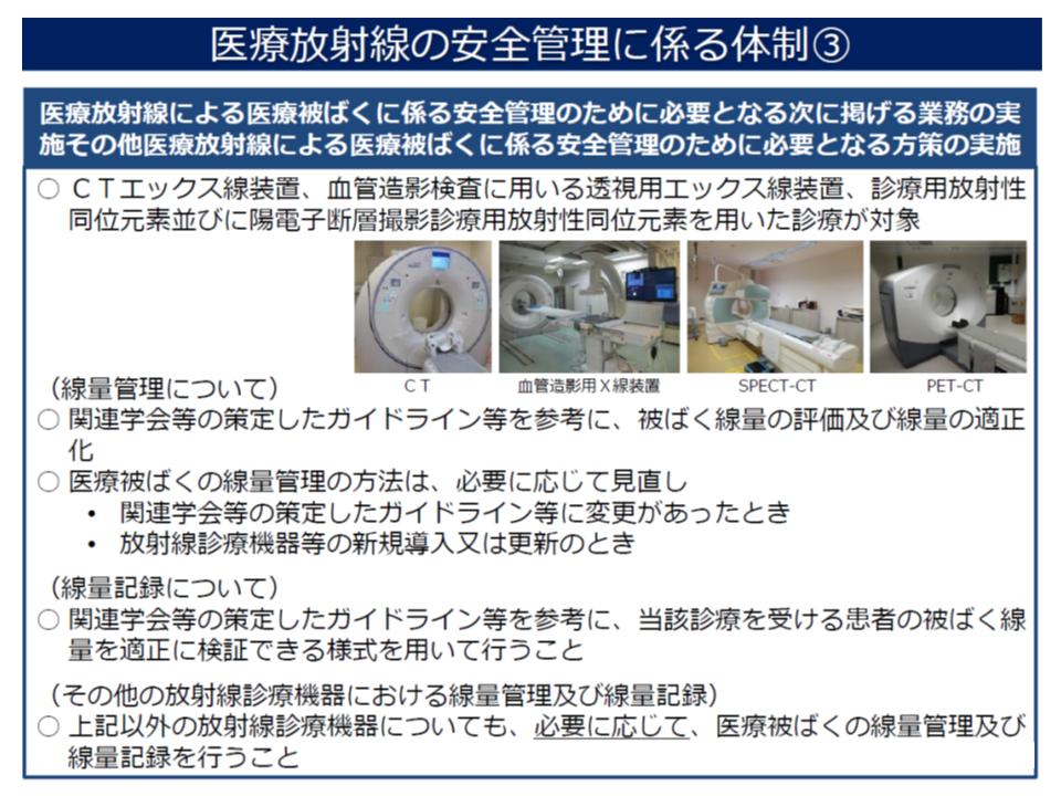 医療法施行規則を改正し(2020年4月施行予定)、医療機関の管理者に「医療放射線に係る安全管理」を義務付ける(その4)