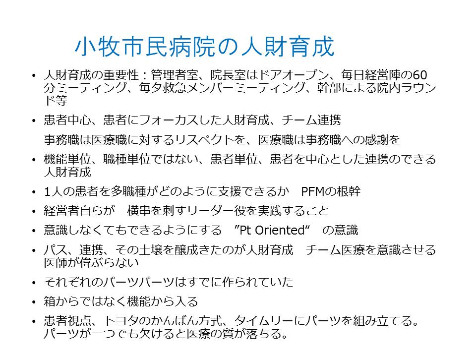 PFMセミナー 末永先生7 180721