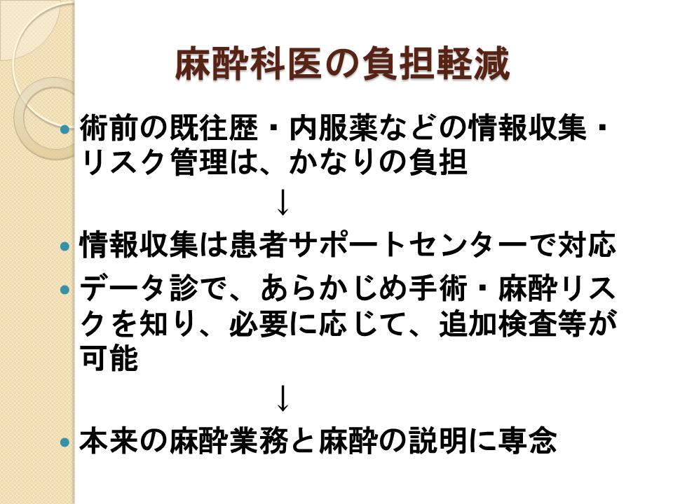 PFMセミナー 西澤先生8 180721