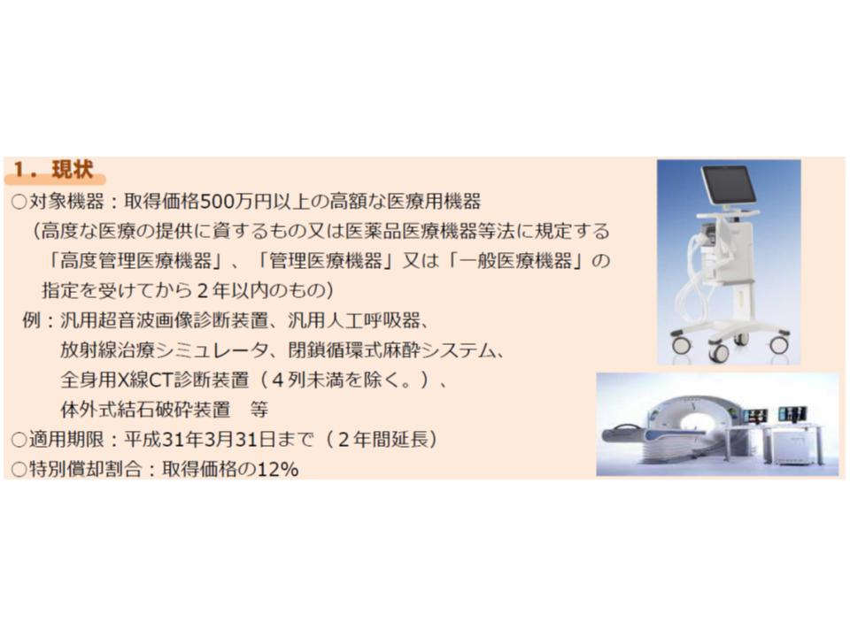 2019年度厚労省税制改正要望1 180829