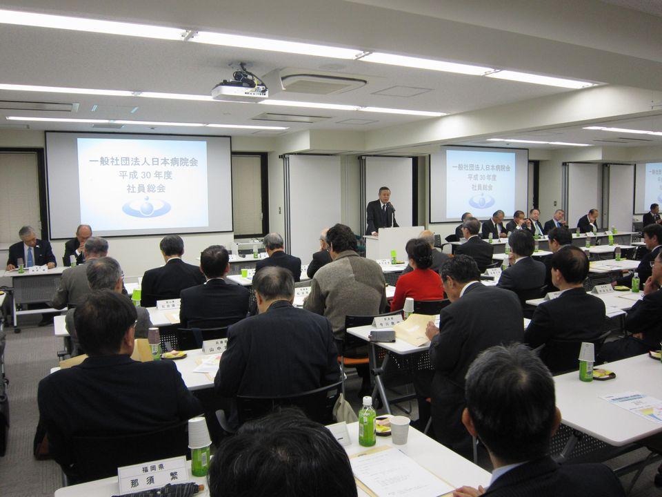 3月23日に開催された、日本病院会の2018年度社員総会