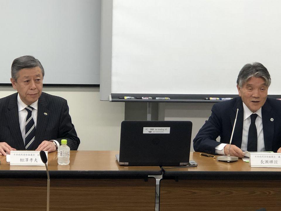 4月26日の日本病院団体協議会・代表者会議後に記者会見に臨んだ、長瀬輝諠議長(日本精神科病院協会副会長、向かって右)と相澤孝夫副議長(日本病院会会長、向かって左)